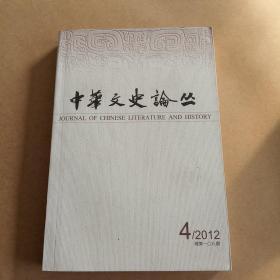 中华文史论丛(季刊)(2012年第4期)