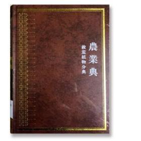 中华大典 农业典 救荒植物分典(16开精装 全二册).