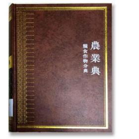 中华大典 农业典 粮食作物分典(16开精装 全三册).