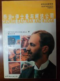 乔治·伊士曼与柯达公司