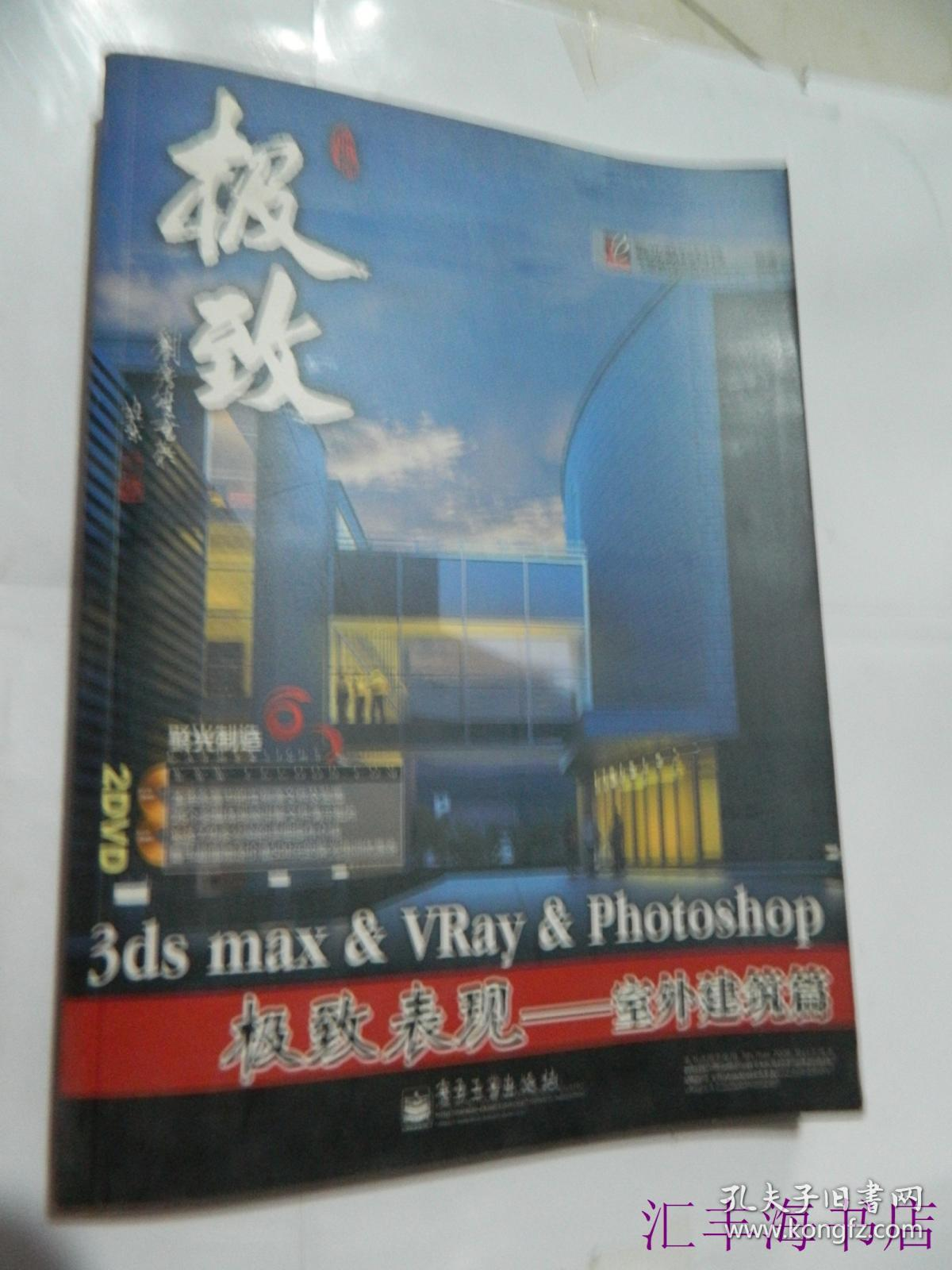 聚光制造·3ds max& Vray&Photoshop 极致表现:室外建筑篇】【无盘】