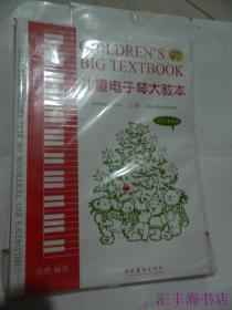 儿童电子琴大教本(上下册)