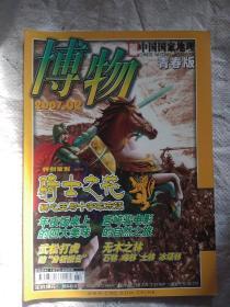 博物 中国国家地理 青春版 2007 2