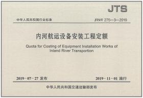 JTS/T 275-3-2019 内河航运设备安装工程定额