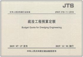 JTS/T 278-1-2019 疏浚工程预算定额
