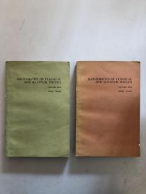 MATHEMATICS OF CLASSICAL AND QUANTUM PHYSICS VOLUME TWO/VOLUME ONE 经典与量子物理数学卷二/卷一