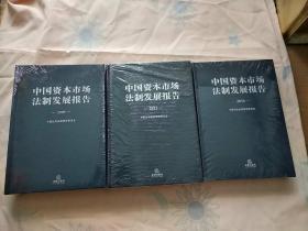 《中国资本市场法制发展报告》 2009 、2013 、2016年三册合售