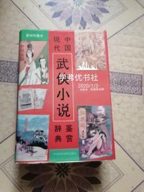 中国现代武侠小说鉴赏辞典