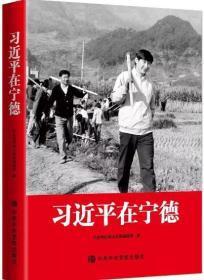 正版预售 2020年新书《习近平在宁德》16开精装本 中共中央党校出版社 在宁德