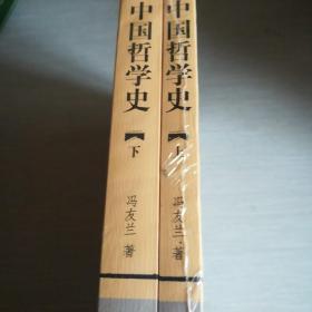 中国哲学史(上下,未开封)