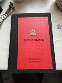 """李雪健 等签名""""我参与我奉献我快乐"""" 中视影视 日记本"""