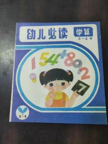 幼儿必读 学算 第一集