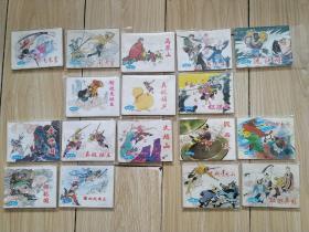 西游记 (1996)上海人民美术出版社   (17本)    有三本有些小毛病