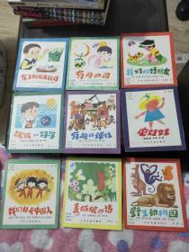 幼儿常识家庭读本 9本合售