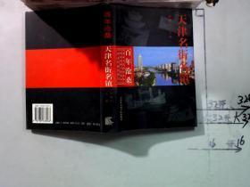 天津名街名镇
