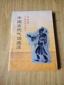 中国古代气功选注