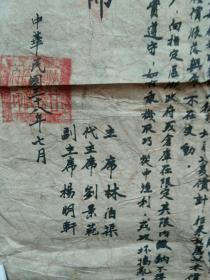 陕干宁边区政府布告  民国时期三十八年
