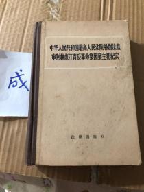 中華人民共和國最高人民法院特別法庭 審判林彪江青反革命集團案主犯紀實