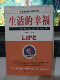 生活的幸福——体验完美的境界