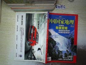 中国国家地理 2010 4 (无赠送).
