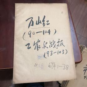 安吉县文革小报    万山红   工农兵战报合订本 69年1一3月