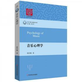 正版 音乐心理学 蒋存梅  著 华东师范大学出版社 9787567545694