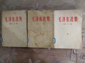 1966-1967年毛泽东选集第二卷  品相如图   库存随机发共3本