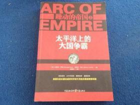 躁动的帝国2:太平洋上的大国争霸