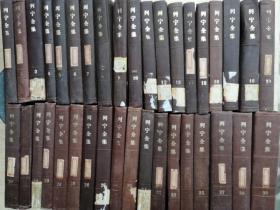 列宁全集(第1---39卷   缺29.36.) 共计37本合售