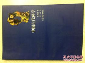 中国古代科学(联想集团藏书)