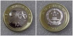 2017年中国人民解放军建军90周年纪念币 单枚