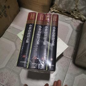 小仓山房诗文集(全二册)