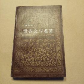 世界文学名著(连环画版(4))