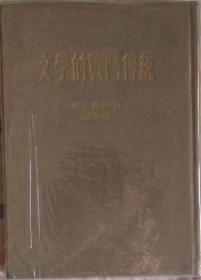 文学家冯雪峯批校藏书一本