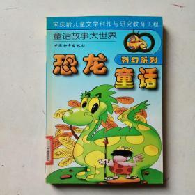 童话故事大世界科幻系列:恐龙童话
