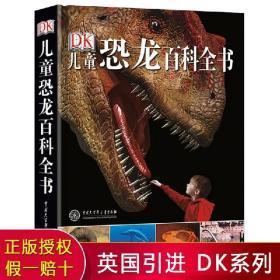 DK儿童恐龙百科全书(精)