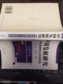 中国发展研究:国务院发展研究中心研究报告选 (w)