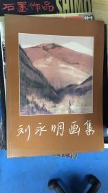 刘永明画集