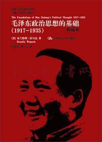 国外毛泽东研究译丛·毛泽东政治思想的基础(1917-1935)(典藏本)