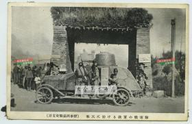 民国时期九一八事变后,日军在奉天沈阳街头的武装装甲车老明信片