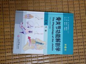 骨关节功能解剖学(中卷):下肢(第6版).