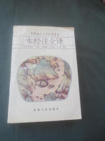 全译中国历代名著全译丛书:水经注全译(下)