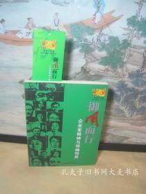 《御风而行.企业家精神与领袖特质》中国经济出版社