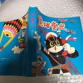 黑猫警长(彩色合订本)24开 一版二印 (馆藏)