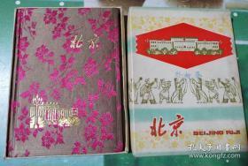 缎面精装北京日记