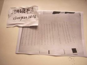 陆军大臣阴昌等宣统二年奏折-奏为酌拟考验校阅陆军变通办法折-复印件