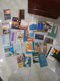 长江三峡等25本合售