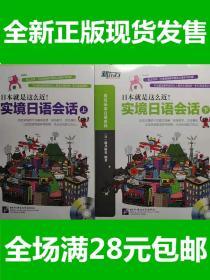 日本就是这么近:实境日语会话(上下)赠2张光盘  全新正版  全场满28元包邮