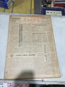 人民日报 海外版 1990年2月   原版合订