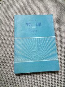 80年代老课本高级中学课本(试用)物理(甲种本)第一册